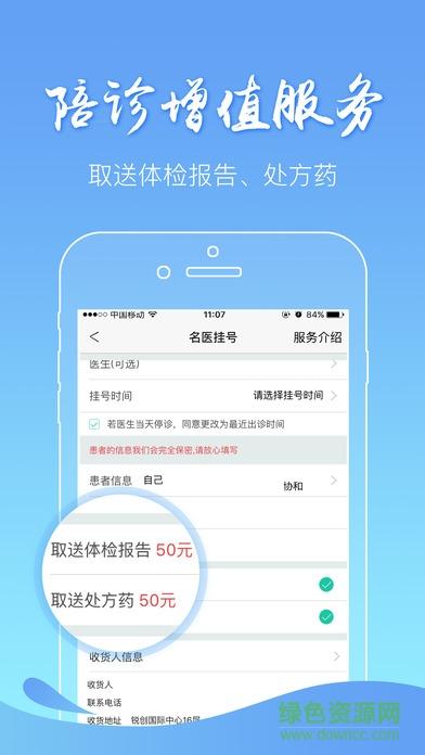 北京协和医院预约挂号iPhone手机版
