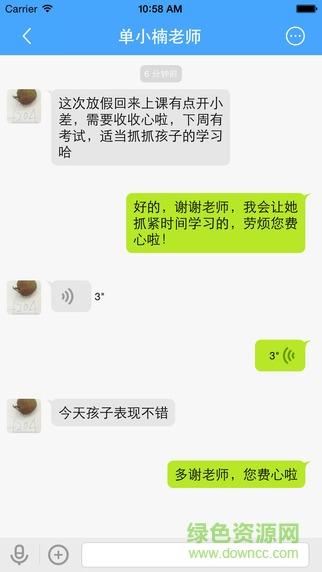 北京和校园家长端ios版