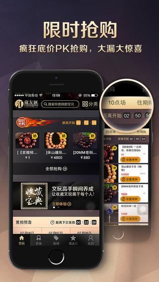 藏友汇iphone版