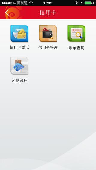 黄河农村商业银行手机银行iphone版