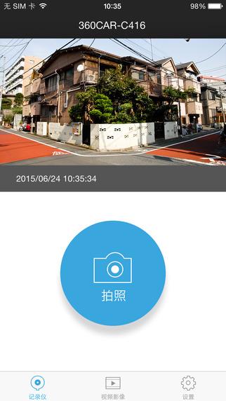 360行车记录仪iPhone版(360行车助手)