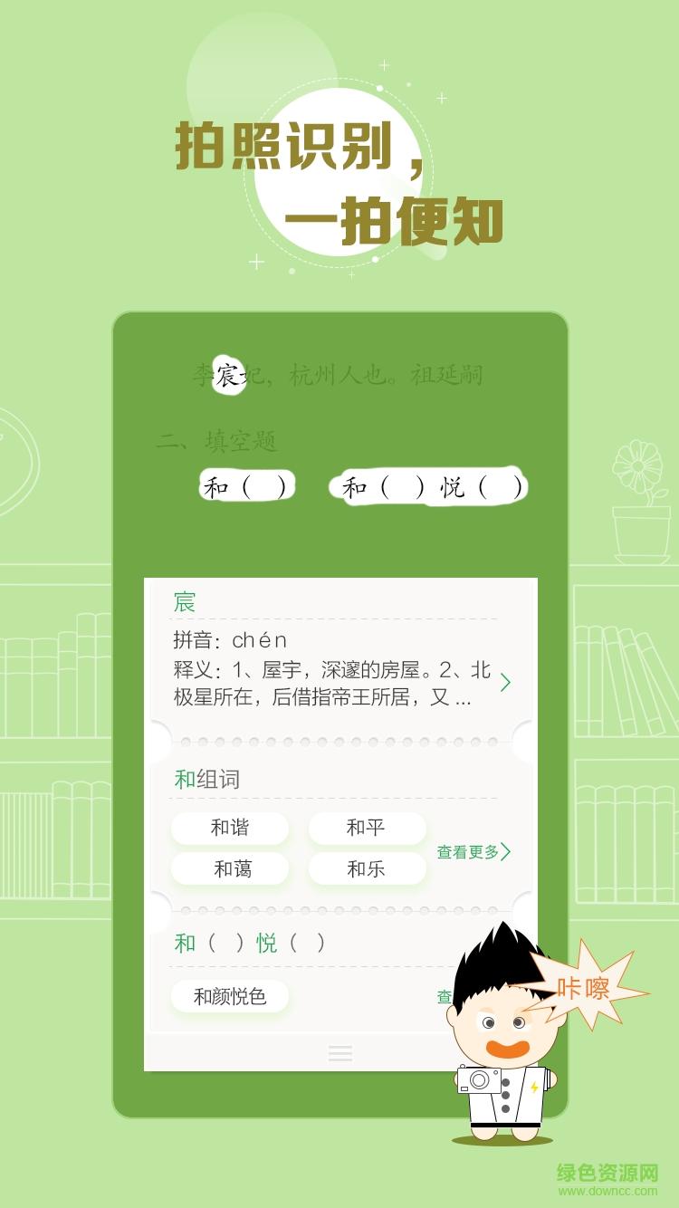 百度汉语ios版