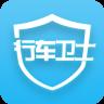 中国移动行车卫士苹果版