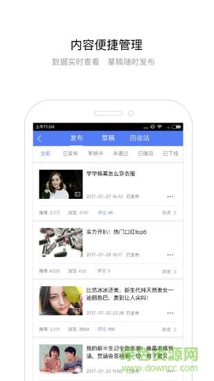 百家号苹果手机版