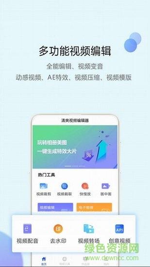ios清爽视频编辑软件免费版