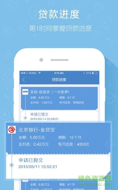 360借条贷app官方版