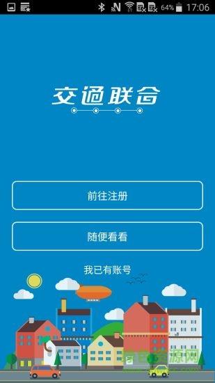 交通联合app苹果版