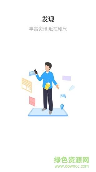 石家庄轨道交通app ios版
