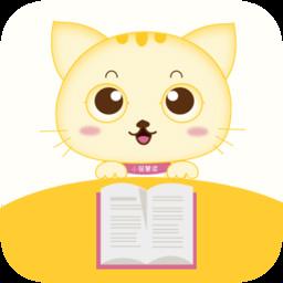 小猫慧读iPhone版