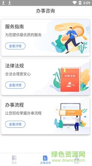 四川营商通app ios版