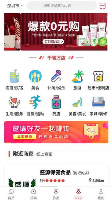 中国猎手电商ios