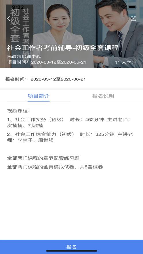 中国民政培训ios版