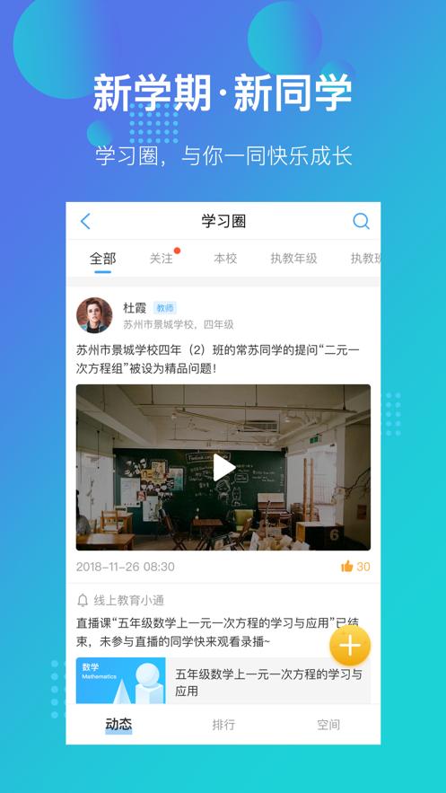 苏州线上教育教师版ios版