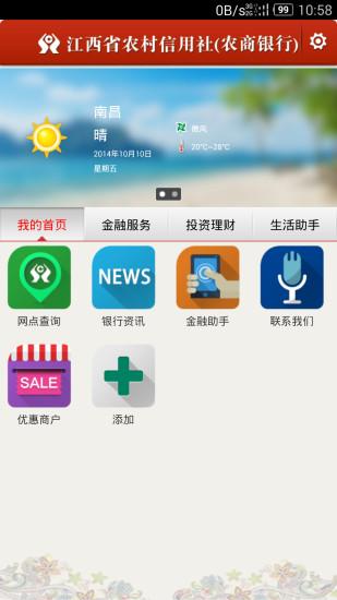江西农商银行苹果版