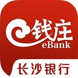 长沙银行e钱庄苹果版