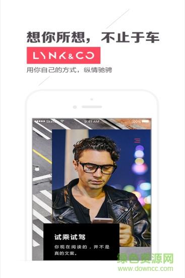 LynkCo苹果版