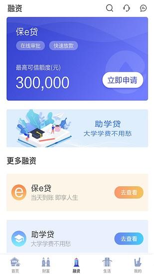 重庆农商行直销银行app苹果版