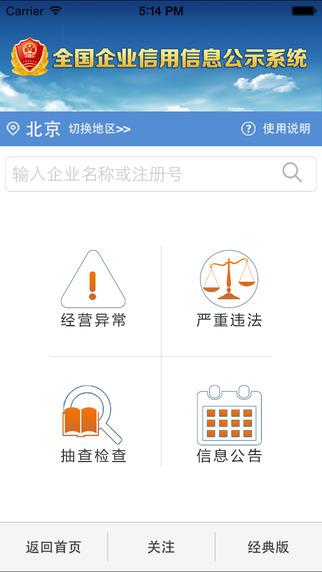 国家企业信用信息公示系统ios版