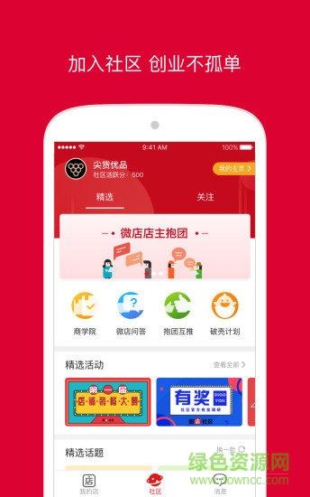微店店长版苹果app