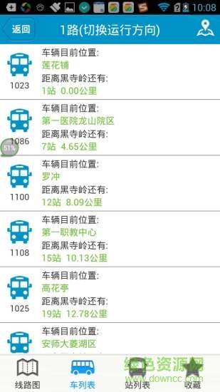 安庆掌上公交苹果版