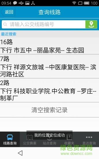 阜阳掌上公交苹果最新版