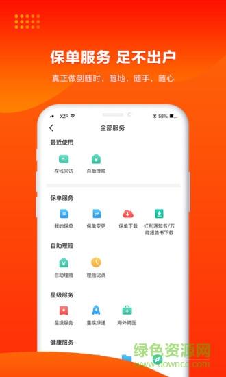 中国人保寿险管家苹果版