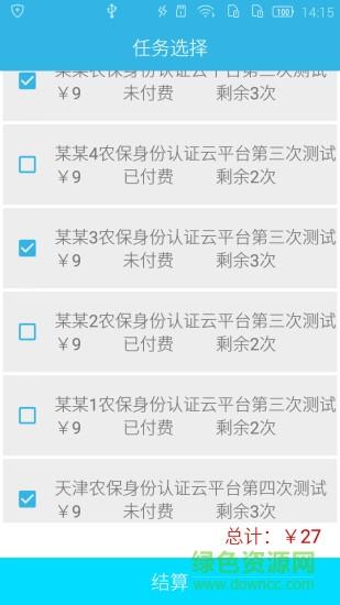 手机认证助手ios版