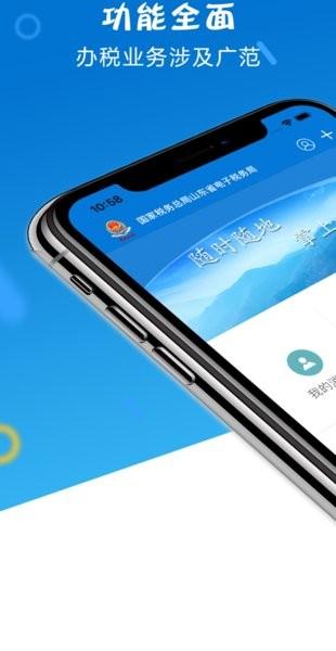 山东省电子税务局app苹果版
