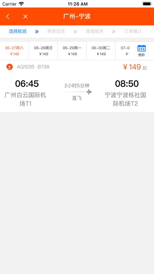 九元航空app苹果版
