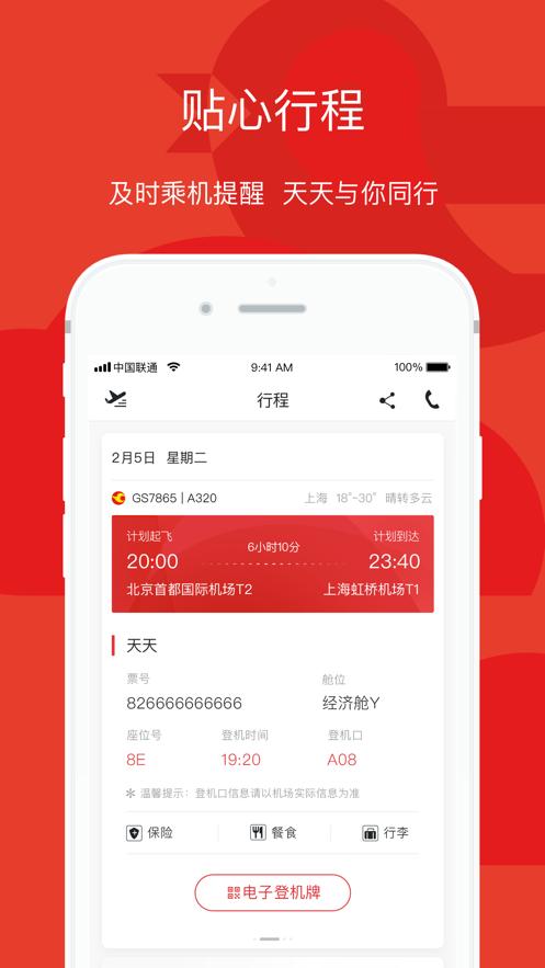 airasia亚洲航空苹果版下载
