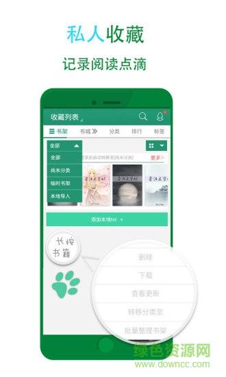 晋江小说苹果手机版