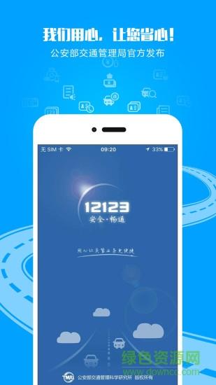 海南交管12123苹果版