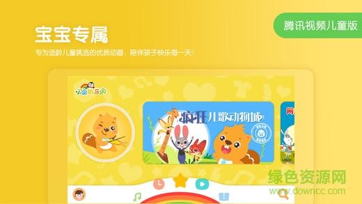 腾讯视频儿童版苹果版