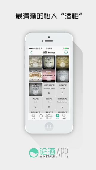论酒iphone版(酒云网)