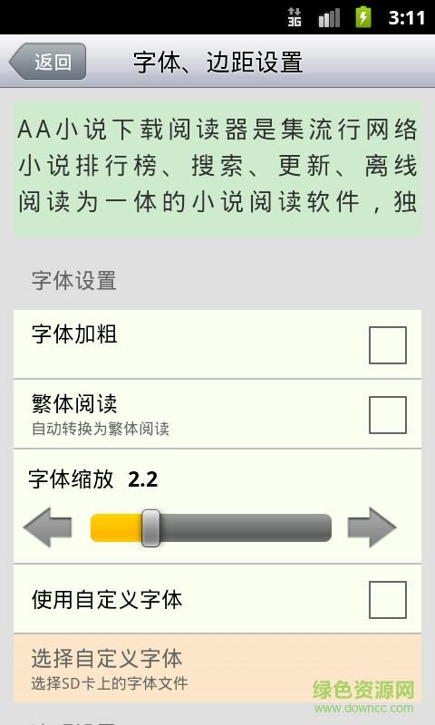 aa小说下载阅读器ios版本