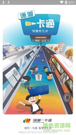 潇湘一卡通ios版本
