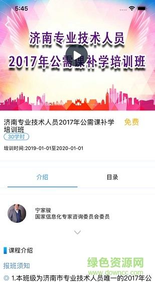 泉城专技学堂ios最新版