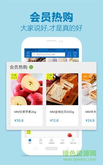 山姆会员店苹果版app