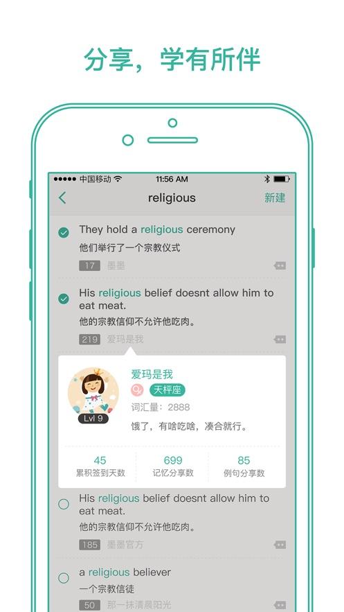 墨墨背单词iOS版下载