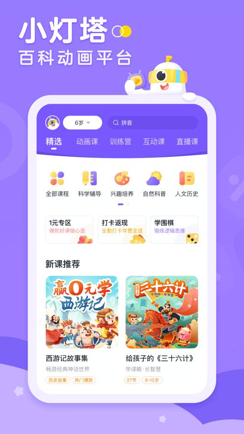 小灯塔app苹果版