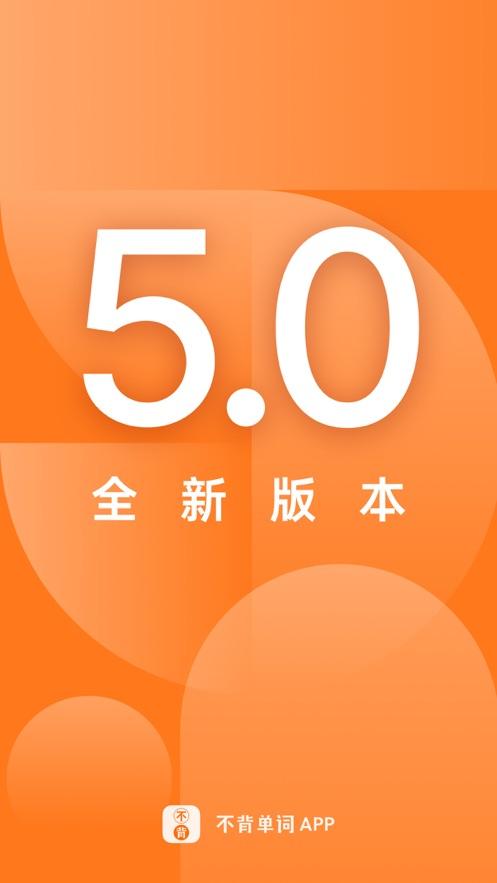 不背单词app考英语最新版下载