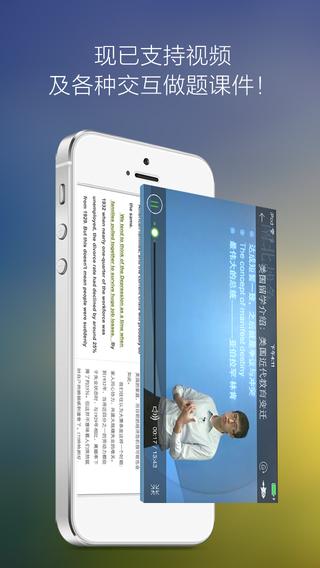 新东方在线网络课堂iphone版