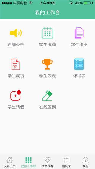 菁菁教育软件ios版