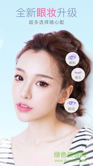 makeupplus ios版