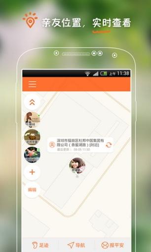 亲觅iphone版(足迹)