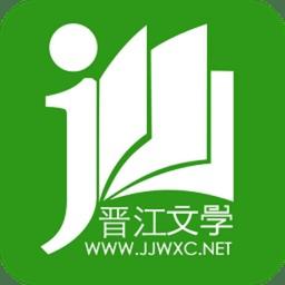 晋江文学城ios安装包