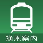 雅虎日本换乘案内苹果版
