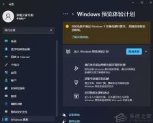 Win11预览体验计划显示:你的电脑不满足Windows 11的最低硬件要求频道选项将受到限制