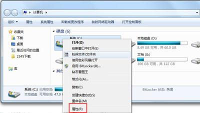 Win7磁盘整理碎片怎么操作