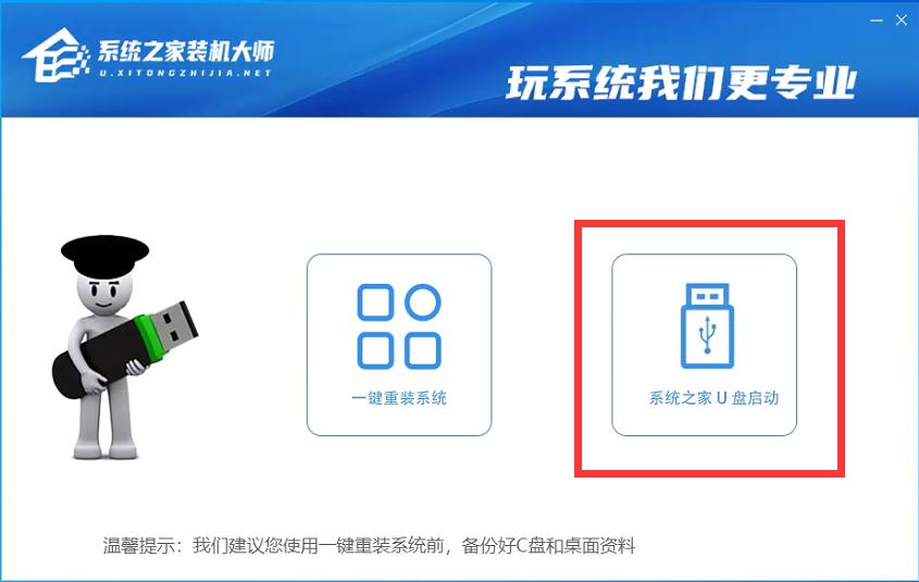 Win11正式版本U盘安装教程